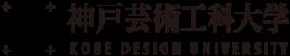 神戸芸術工科大学 KOBE DESIGN UNIVERSITY