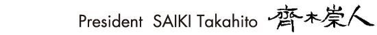 President SAIKI Takahiro